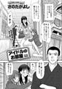 アイドルのお部屋 (5)