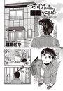 つつじ荘の■■なヒトビト (1)