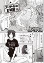 アイドルのお部屋 (6)