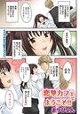 恋カフェにようこそ!! (9.5)