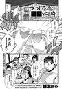 つつじ荘の■■なヒトビト (2)