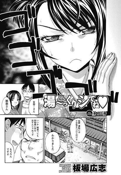 湯〜っくりシてね (10)