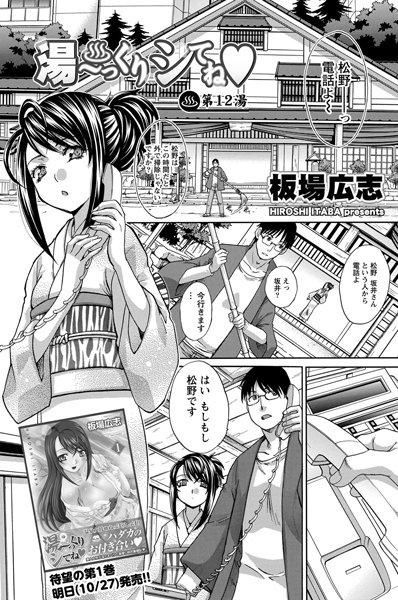 湯〜っくりシてね (12)