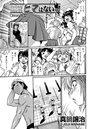 くいこみをなおしてるヒマはないっ! (2)