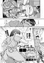 つつじ荘の■■なヒトビト (6)