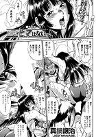 くいこみをなおしてるヒマはないっ! (3)