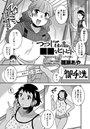 つつじ荘の■■なヒトビト (7)