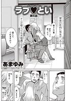 ラブとい (6)