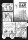 四谷区花園町 (5)