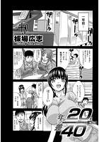 年ノ差20/40 (3)
