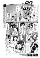 年ノ差20/40 (4)