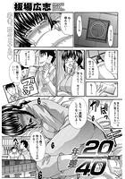 年ノ差20/40 (6)