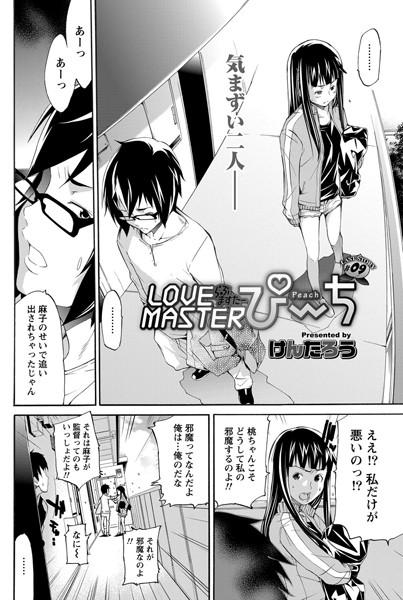 LOVE MASTER ぴ〜ち (9)
