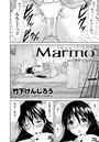 Marmo -マルモ- (2)