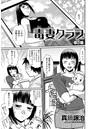 毒妻クラブ (5)