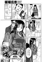 マジコイ! (8)