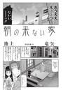 朝の来ない家 (5)