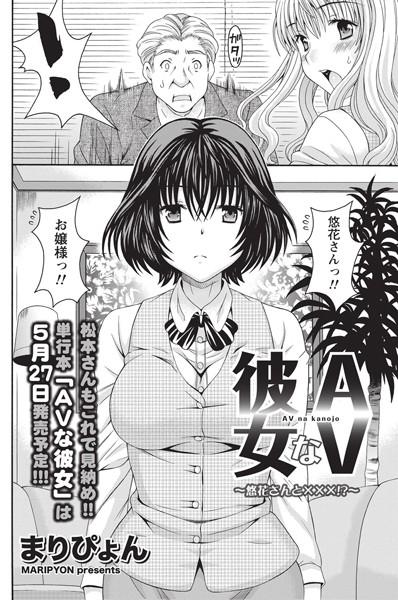 AVな彼女 〜悠花さんと×××!?〜