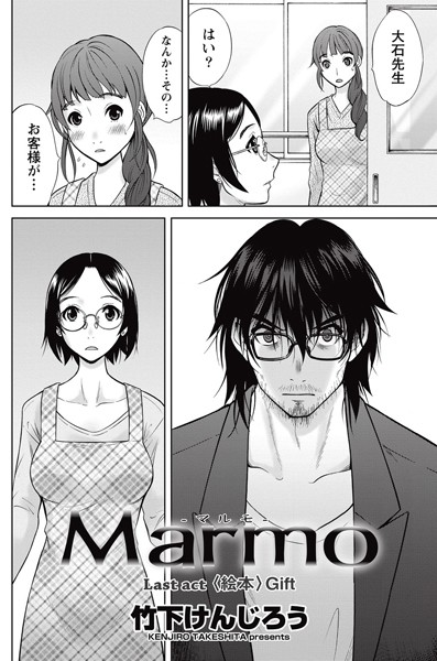 Marmo -マルモ-(単話)