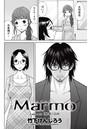 Marmo -マルモ- (9)