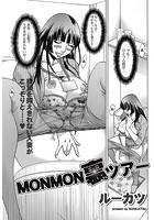 MONMON裏ツアー(単話)