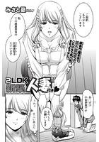 2LDK新築人妻付き(単話)
