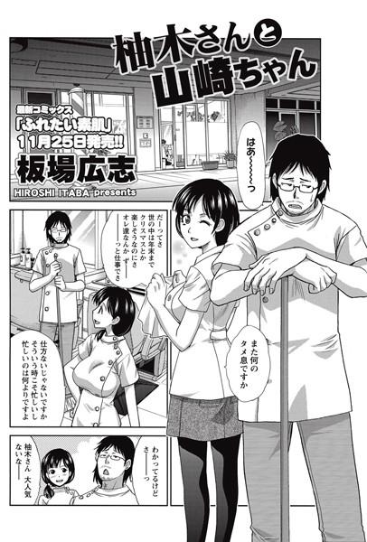 柚木さんと山崎ちゃん