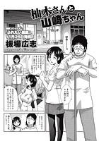 柚木さんと山崎ちゃん(単話)
