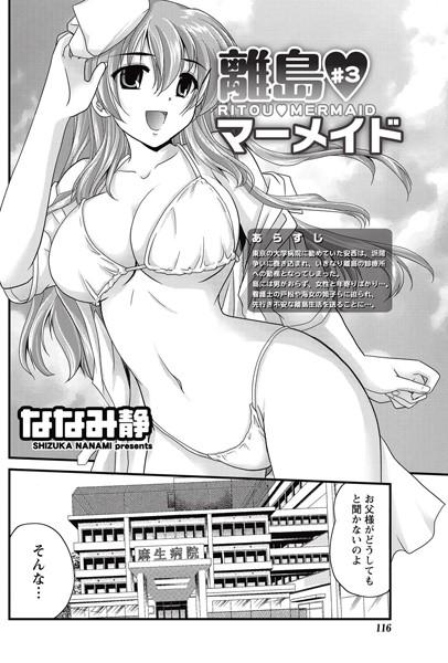 離島マーメイド (3)