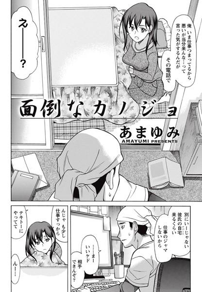 面倒なカノジョ(単話)