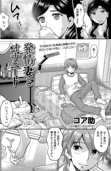 発情妻とオナニート (単話)