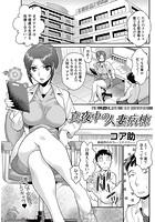 真夜中の人妻病棟(単話)