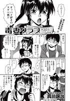毒妻クラブ(単話)