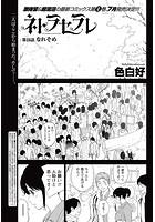 ネトラセラレ(単話)