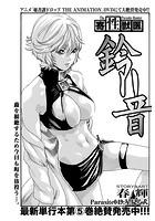 寄性獣医・鈴音 (49)