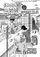 おいしい三姉妹 (2)