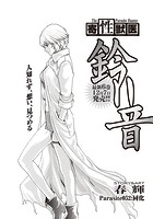 寄性獣医・鈴音 (52)