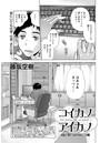 コイカノ×アイカノ (5)