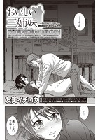 おいしい三姉妹 (8)