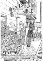 おいしい三姉妹 (11)