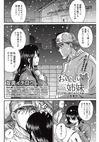 おいしい三姉妹 (24)