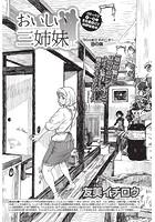 おいしい三姉妹 (20)