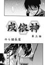 戌依神(3)