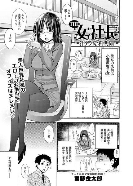 THE女社長〜汁ダク給料明細〜
