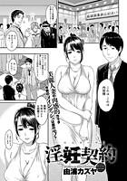 淫妊契約(単話)