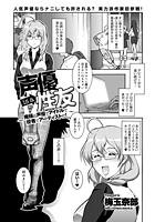 声優 is a 性友(単話)