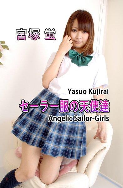 セーラー服の天使達 Angelic Sailor-Girls・宮塚蛍