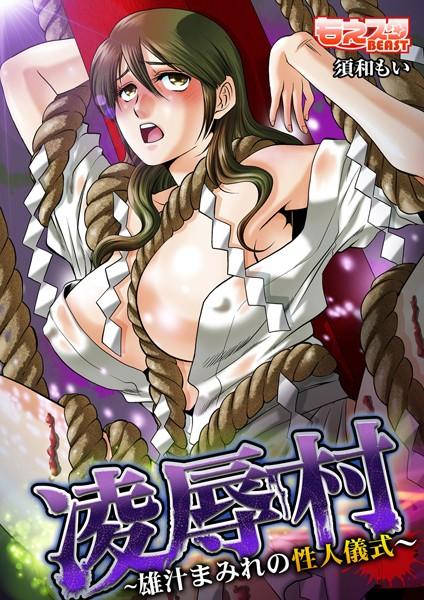 凌辱村〜雄汁まみれの性人儀式〜 もっとエッチなカラー版
