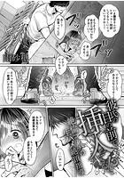 彼氏の目の前で…挿入ってる!?〜絶倫コーチの生ハメ絶頂指導〜(単話)