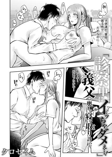 人妻エロ漫画 「診察中にイッちゃダメぇ…!」義父に奥ま...